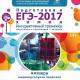 Тренажёр по подготовке к ЕГЭ-2017. Химия (ФИЗИКОН)