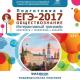 Тренажёр по подготовке к ЕГЭ-2017. Обществознание (ФИЗИКОН)