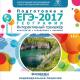 Тренажёр по подготовке к ЕГЭ-2017. География (ФИЗИКОН)