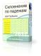 Склонение по падежам 1.0 (AAP Software)