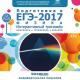 Тренажёр по подготовке к ЕГЭ-2017. Физика (ФИЗИКОН)