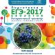 Тренажёр по подготовке к ЕГЭ-2017. Биология (ФИЗИКОН)