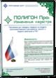 Полигон Про: Изменения кадастра 1.9.19 (Программный центр «Помощь образованию»)