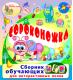Игровой комплект «Сороконожка»