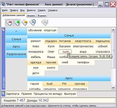 Учет личных финансов Василий Пальянов