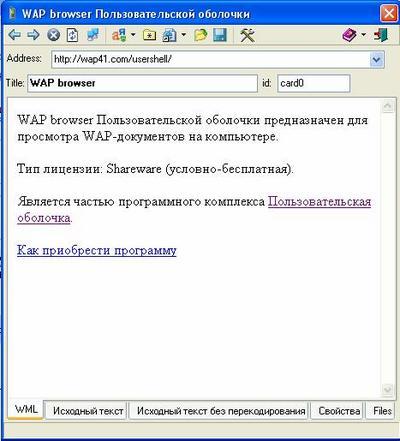 WAP browser ���������������� �������� 1.2.34 (������ ��������� �����������)