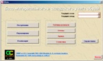 SMUP - Программа количественного и финансового учета обувных складов 2.0.3 (АC-Soft)