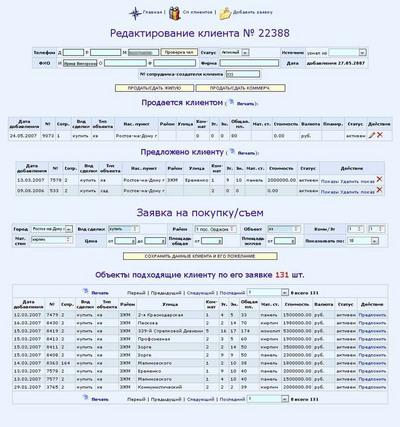 Недвижимость-Эксперт 1.5.3 (Информ-Защита)