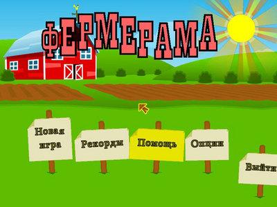 Фермерама