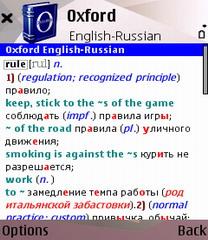 Английские словари Oxford для Symbian S60 3rd edition