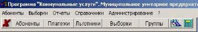 Коммунальные услуги 5.2 (Владимир Сидоренков)