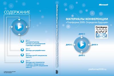 Материалы конференции «Платформа 2009»