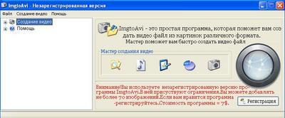 ImgToAvi 1.0 (SnakeSoftware)